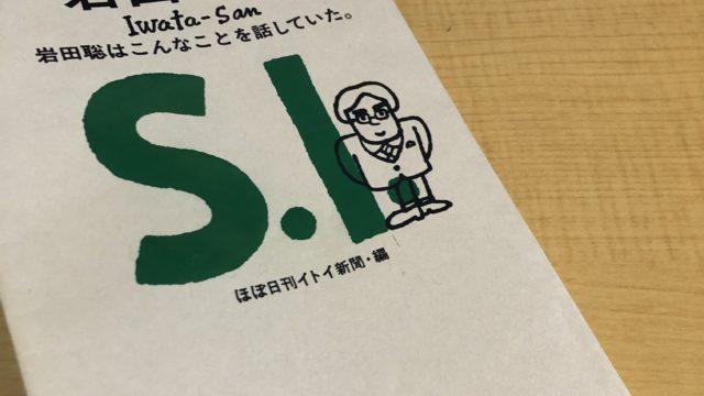 岩田さん 表紙